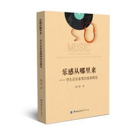 乐感从哪里来:学生音乐素质的培养研究