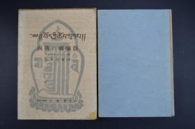 (A5014)侵华史料 初版发行《西藏的喇嘛教》 原函精装1册全 日文原版 大量图片 老照片 附西藏地图 1942年