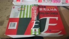 世纪版 新英汉词典