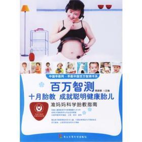 百万智测:准妈妈科学胎教指南