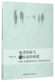 他者的游弋與自我的構建:西域-新疆居民身份認同的歷史流變