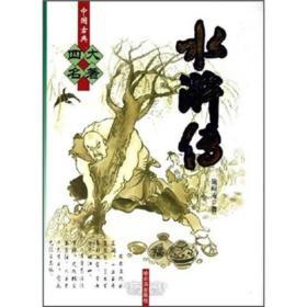 中国古典四大名著:水浒传 施耐庵 哈尔滨出版社 9787806994450