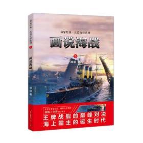 画说海战:名家经典兵器交锋系列
