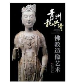 青州龙兴寺佛教造像艺术(`)80424X