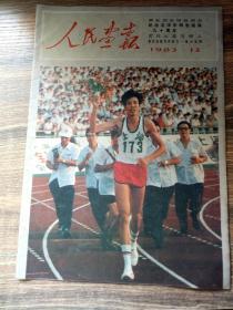 人民画报 1983.第12期