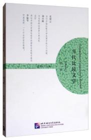 当代比较文学(第1辑)