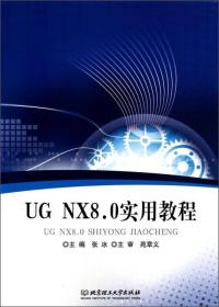 【二手包邮】UG NX8.0实用教程 张冰 北京理工大学出版社