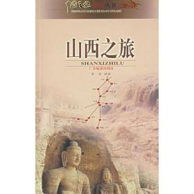 山西之旅  中国之旅热线丛书