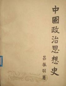 中国政治思想史(上下)