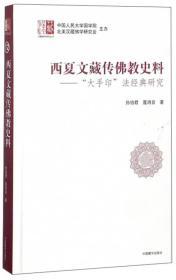 """西夏文藏传佛教史料:""""大手印""""法经典研究/汉藏佛学研究丛书"""