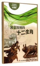 流光溢彩的中华民谷文化(彩图版):寓意深刻的十二生肖