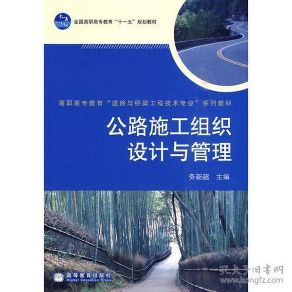 公路施工组织设计与管理
