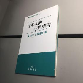 日本人的心理结构 【 库存新书  自然旧  正版现货  实图拍摄】