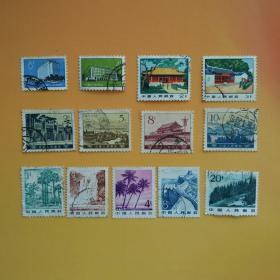 各类普通邮票革命圣地北京建筑祖国风光图案黄果树瀑布长城文家市邮票