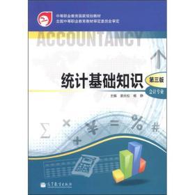 中等职业教育国家规划教材:统计基础知识(专业)(第3版) 娄庆松,