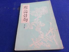 桂海诗刊(第六集)
