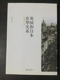 英国和日本在华关系(1925-1931)
