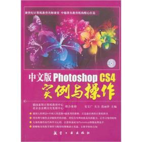 中文版Photoshop CS4实例与操作