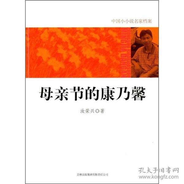 中国小小说名家档案:母亲节的康乃馨