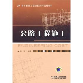 公路工程施工 朱峰  9787111289715 机械工业出版社