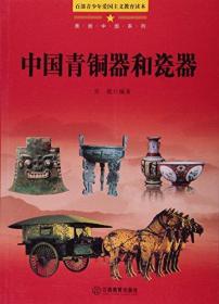 中国青铜器和瓷器