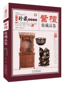 中国珍藏镜鉴书系:紫檀收藏品鉴