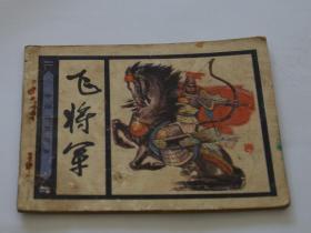 飞将军(中国历史故事)