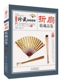 折扇收藏品鉴