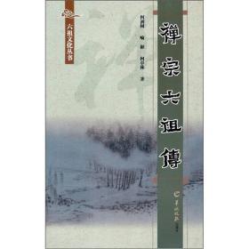 禅宗六祖传/六祖文化丛书