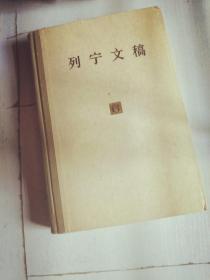 列宁文稿6
