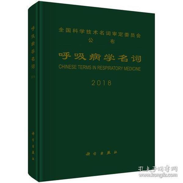 呼吸病学名词 2018  全国科学技术名词审定委员会公布