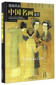 送书签cs-9787805018768-国画风采 中国名画鉴赏