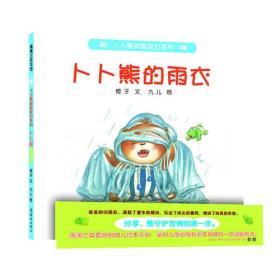 (正常发货) 蒲蒲兰绘本馆:卜卜熊和朋友们系列-卜卜熊的雨衣(精装绘本)