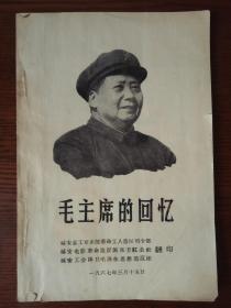 毛主席的回忆