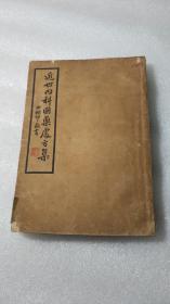 近世内科国药处发集(6)1943年出版,1944年发行,白宣