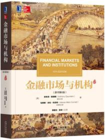 金融市场与机构(原书第6版)