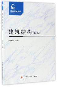建筑结构  (第2版 )(含考核册)