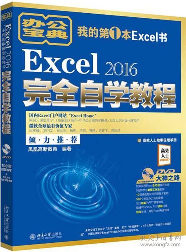 Excel 2016完全自学教程