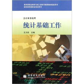 会计业务处理财经商贸类职业培训用书:统计基础工作