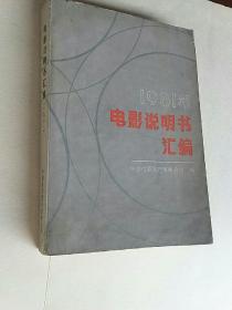 1981年电影说明书汇编