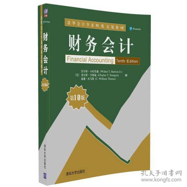 清华会计学系列英文版教材:财务会计(第10版)