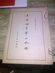 《王耕烟墨笔山水册》,  名画外册第五十一 有正书局