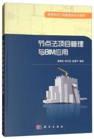 节点法项目管理与BIM应用