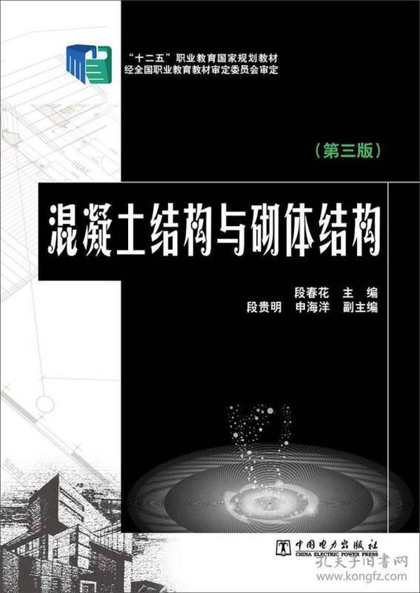 """""""十二五""""职业教育国家规划教材:混凝土结构与砌体结构(第三版)"""