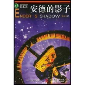 安德的影子:Ender's Shadow