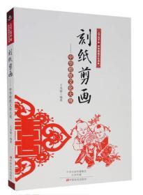 刻纸剪画:中华剪纸文化大观/上下五千年中华传统文化书系