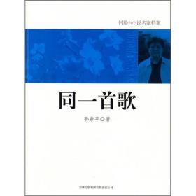 中国小小说名家档案--同一首歌