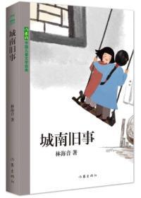 中国儿童文学经典:城南旧事