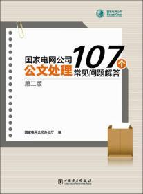 国家电网公司公文处理107个常见问题解答(第二版)