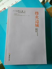 三江抗战文丛《烽火边城》《燃烧的怒火·赫哲抗日小说电影剧本卷》《燃烧的怒火·中篇小说卷》《血色玫瑰》《燃烧的怒火·散文小说卷》《燃烧的怒火·诗歌散文卷》